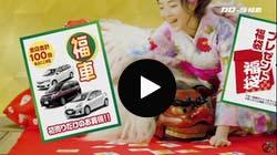 クリックしてyoutube「トヨタカローラ福島(株)お正月初売りCM」へ